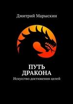 Путь дракона. Искусство достижения целей