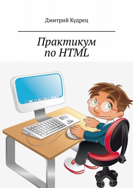 Практикум по HTML