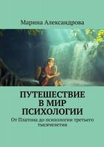 Путешествие в мир психологии. ОтПлатона допсихологии третьего тысячелетия