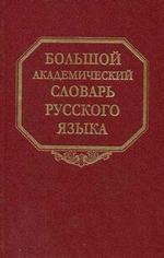 Большой академический словарь русского языка. Т. 5. Деньга-Жюри
