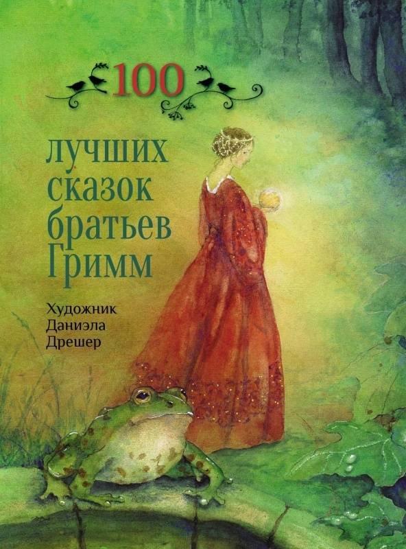 100 лучших сказок братьев Гримм