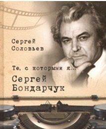 Те, с которыми я… Сергей Бондарчук