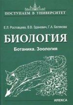 Биология. Ботаника. Зоология