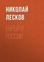 Еврей в России