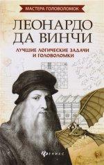 Леонардо да Винчи: лучшие логические задачи и головоломки