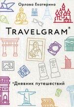 Travelgram. Дневник путешествий