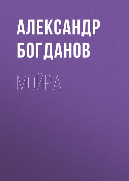 Мойра