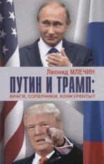 Путин и Трамп: враги, соперники, конкуренты?