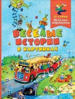 Баруздин С., Дружкова Е., Товарков В.и др. Веселые истории в картинках
