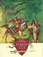 Робин Гуд: повесть