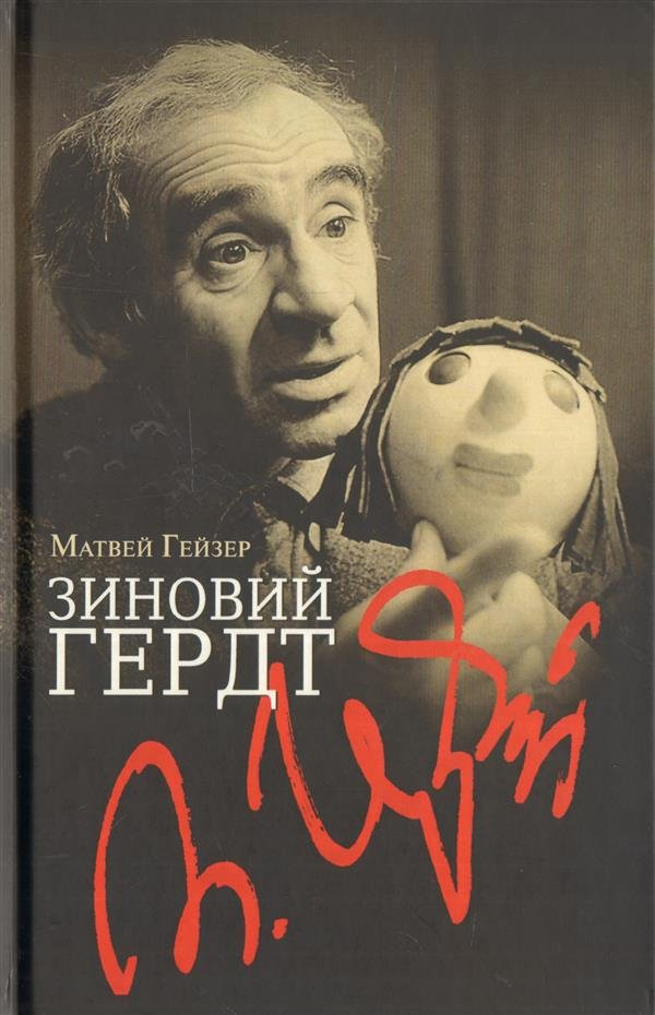 Зиновий Гердт
