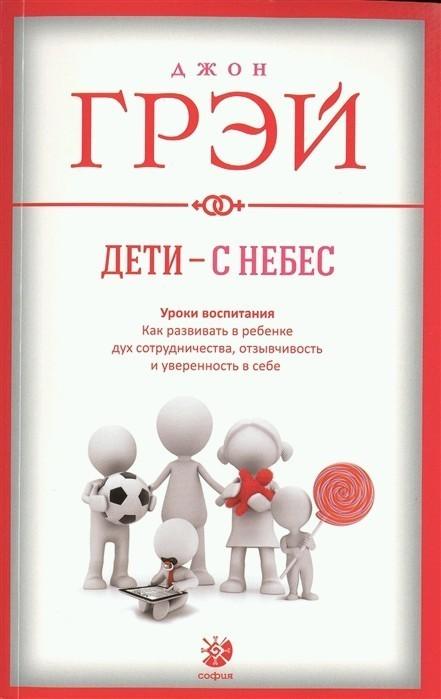 Дети – с небес. Уроки воспитания. Как развивать в ребенке дух сотрудничества, отзывчивость и уверенность в себе