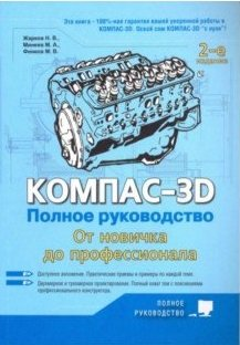Компас-3D. Полное руководство. От новичка до профессионала
