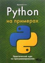 Python на примерах. Практический курс. Третье издание
