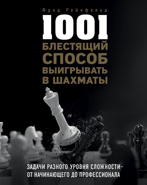 1001 блестящий способ выигрывать в шахматы