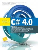 C# 4.0: полное руководство