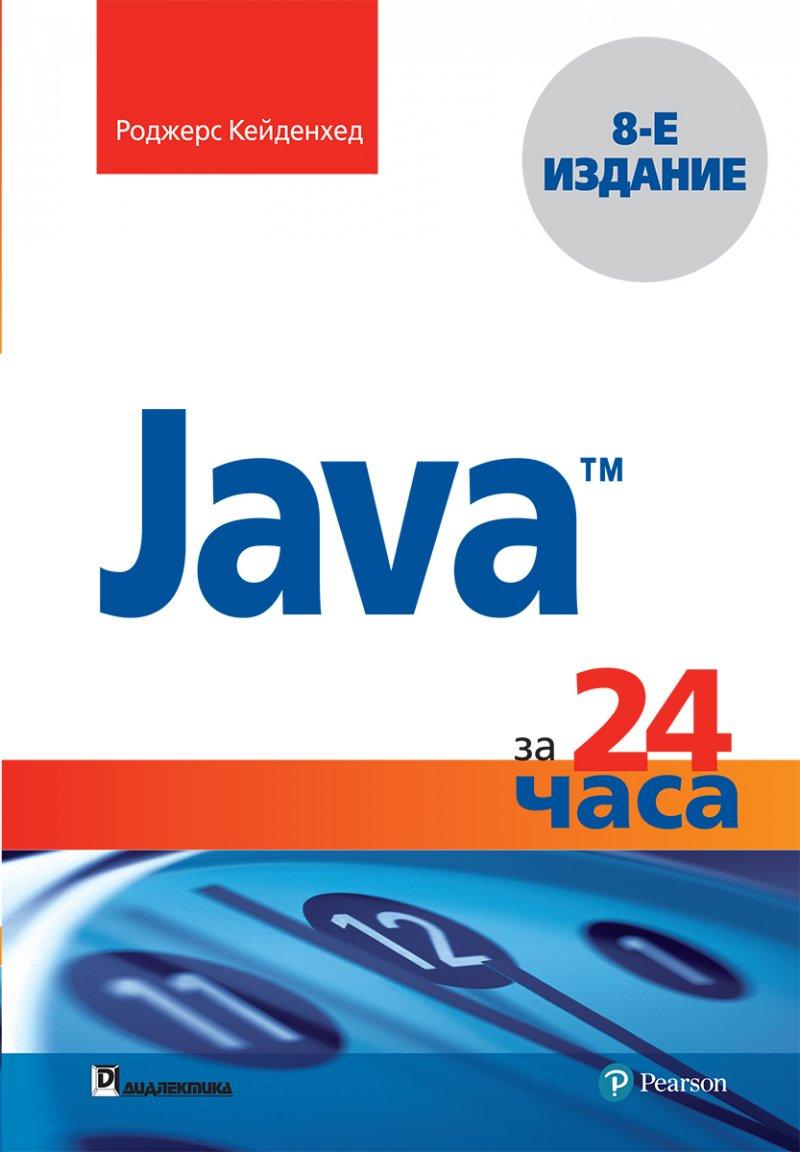 Java за 24 часа. Восьмое издание