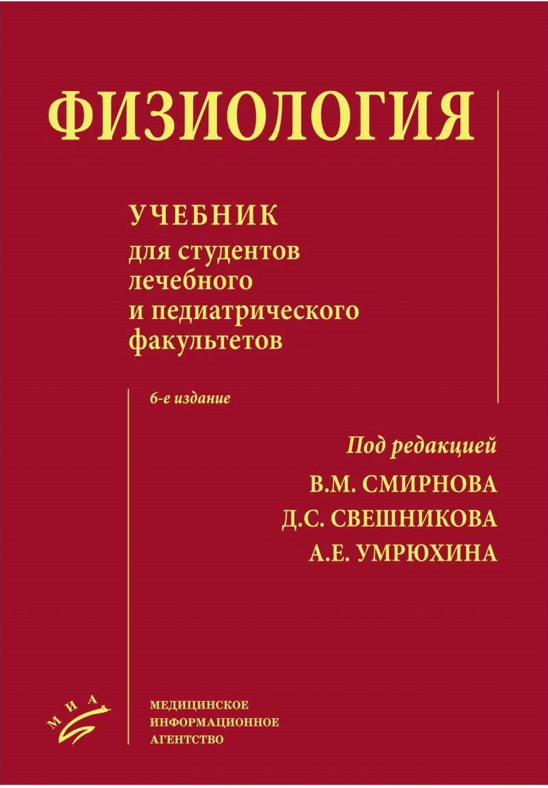 Физиология. Учебник для студентов лечебного и педиатрического факультетов