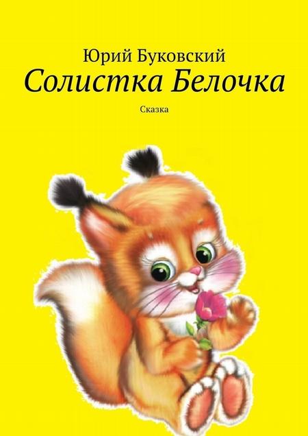 Солистка Белочка. Сказка