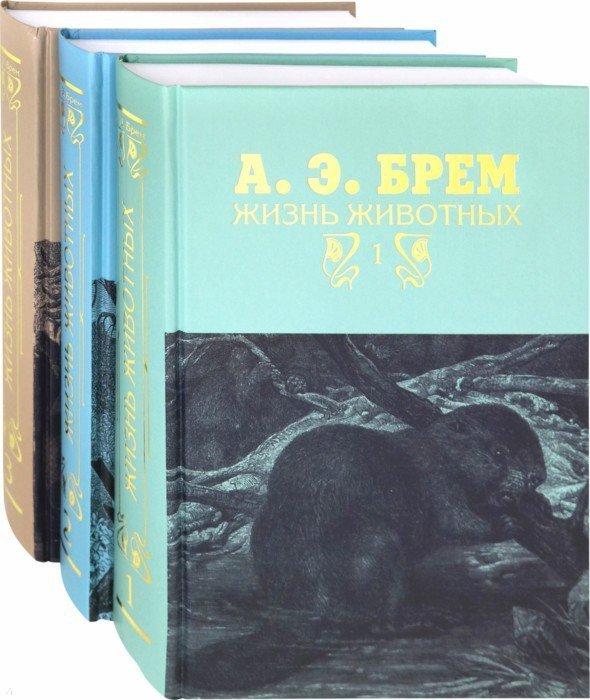 Жизнь животных. В трех томах