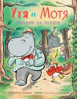 Кк. Книжки-картинки. Утя и Мотя. Пикник на поляне