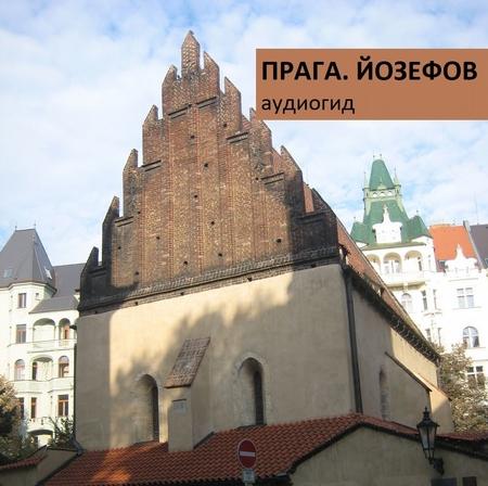 Прага. Йозефов