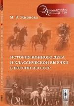 История конного дела и классической выучки в России и в СССР. Выпуск №69