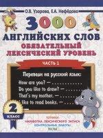 3000 английских слов. Обязательный лекс.ур.2кл ч1