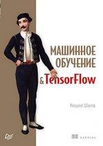 Машинное обучение и TensorFlow