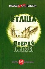 Вуліца Добрай Надзеі (зборнік)
