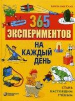 365 экспериментов на каждый день. 4-е изд