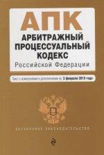 Арбитражный процессуальный кодекс Российской Федерации. Текст с изм. и доп. на 3 февраля 2019 г