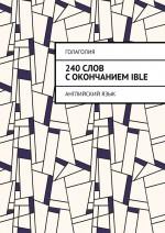 240 слов с окончанием IBLE. Английский язык
