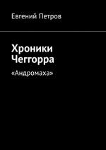 Хроники Чеггорра. «Андромаха»