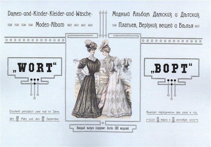 Модный альбом дамских и детских платьев, верхних вещей и белья Wort