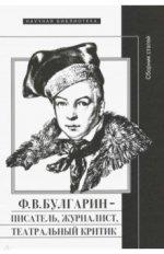 Ф.В. Булгарин – писатель, журналист, театр. критик