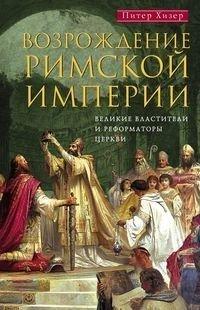 Возрождение Римской империи. Великие властители и реформаторы Церкви