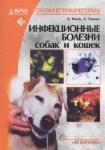 Инфекционные болезни собак и кошек (мяг.)