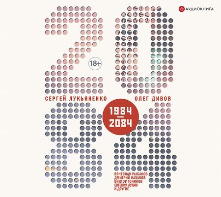 2084.ru (сборник)