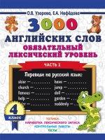 3000 английских слов. Обязательный лекс ур 4кл ч1