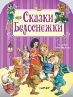 Сказки Белоснежки