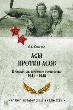Асы против асов. В борьбе за небесное господство 1941-1945