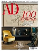 Architectural Digest/Ad Специальный выпуск 2018