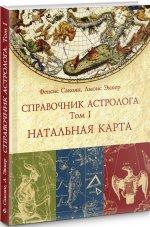 Справочник астролога. Натальная карта. Книга первая