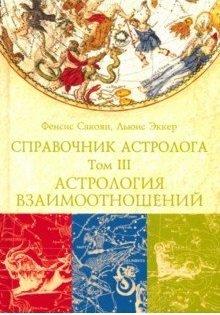 Справочник астролога. Том третий. Астрология взаимоотношений.