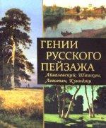 Гении русского пейзажа: Айвазовский,Шишкин,Левитан