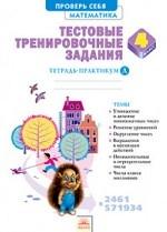 Математика. 4 класс. Тестовые тренировочные задания. Тетрадь-практикум. Часть 1