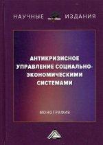Антикризисное управление социально-экономическими системами: монография