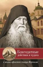 Благодатные действия и чудеса в жизни афонского старца Иеронима