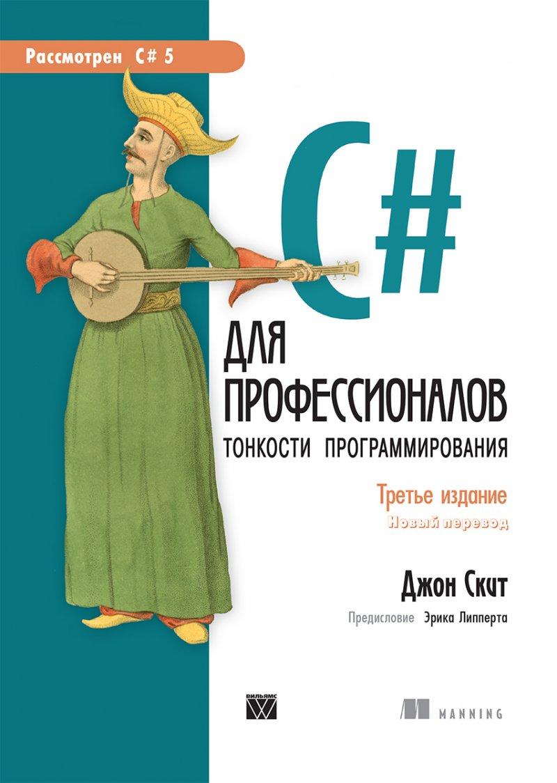 C# для профессионалов: тонкости программирования. Издание третье